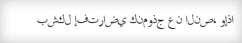 arabic-org